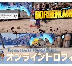 ボーダーランズ3:オンライントロフィーの解除方法。「銃フレンズ」「死体蹴りはやめようぜ」「死ぬのはまだ早い!」