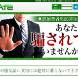『【リアル口コミ評判】GATE(投資競馬情報ゲート)』の画像