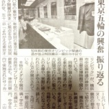 『(番外編)東京五輪の興奮振り返る 神奈川県立歴史博物館』の画像