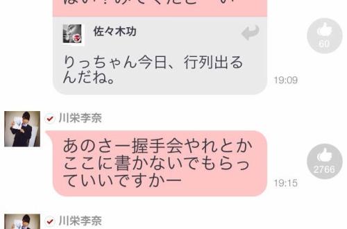 川栄李奈がAKBを辞めた理由がこちらwwwwwwwwwwwwwのサムネイル画像