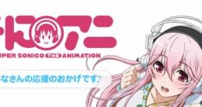 「すーぱーそに子」がアニメ化!!!「そにアニ-SUPER SONICO THE ANIMATION-」
