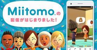 本日より、任天堂のスマホアプリ『Miitomo』、新ポイントサービス『マイニンテンドー』がスタート!