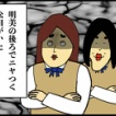【スカッと】先生の前では良い子を演じるイジメの主犯との戦い(19/30)
