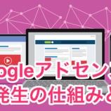 『Googleアドセンス広告の収益発生の仕組みとは?単価や管理画面にでてくるWEB広告用語も紹介』の画像