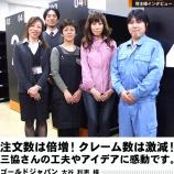 『大きいサイズ専門店ゴールドジャパン 様』の画像