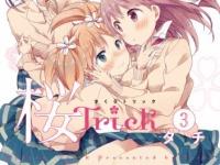 桜Trick3巻 は10月26日発売