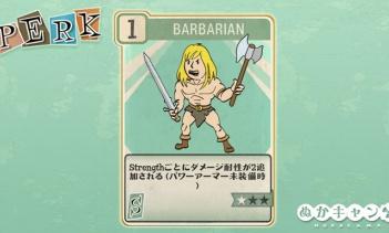 Fallout 76:Barbarian(Strength)