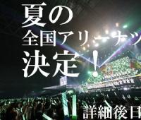 【欅坂46】夏の全国アリーナツアー ファンクラブ先行受付がスタート!