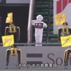 【画像】 ソフトバンクのペッパー君と首なしドッグロボを使った野球応援が狂気だと話題に