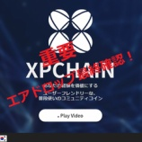 『重要! XPCエアドロップ Airdrop!いよいよ最終段階 お手続きを忘れずに!仮想通貨のすすめ 【XPC】XPChain』の画像