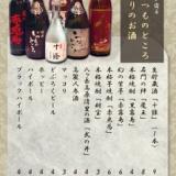 6/16(日)父の日サービス!のサムネイル
