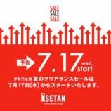 『【新宿】伊勢丹のセールが7月17日から、8月は店休日も:2013年7月11日』の画像