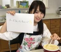 【欅坂46】ゆっかー「チーズフォンデュチャレンジ」!(動画あり)