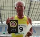 【朗報】 90歳ジジイ、400m走で世界新記録 200m走でも日本新記録