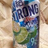 『【飲んでみた】「氷結STRONGライムシークヮーサー」』の画像