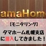 『【モニタリング】タマホーム札幌支店に潜入してきました。 #42』の画像