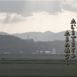『法灯会の思い』の画像