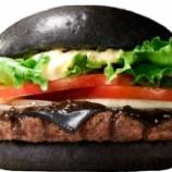 『【グルメ】「黒いハンバーガー」 バーガーキングが発売』の画像