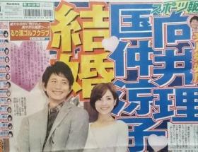 向井理と国仲涼子が結婚wwwwwwwwwwww