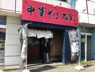 東区秋葉通にある人気ラーメン店『中華そば 石黒』が中央区弁天橋通に移転するらしい。移転先は元『中華SOBA 鬼にぼ ONIMORI』だったところ。