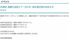 【乃木坂46】白石麻衣さん、22日福岡と愛知全ツを急遽欠席…【真夏の全国ツアー2018】