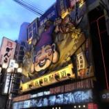 『関西の旅 ~【日本も捨てたもんじゃない B級グルメ】』の画像