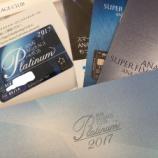 『ANAから2017年度用のプラチナステータスカードが届いた』の画像