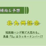 『【レース傾向】北九州記念_2020。』の画像