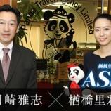 『世界を席巻ASIAN旋風Vol.71「香港観光市場の移り変わりを振り返る~パンダトラベル株式会社(前)~」』の画像