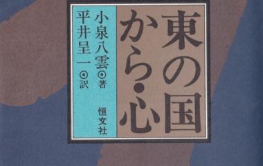 『パトリック・ラフカディオ・ハーン(小泉八雲)』の画像