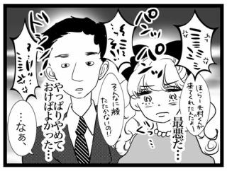 水村と夫の馴れ初めについてのお話 後日譚 6