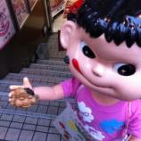 『(番外編)神楽坂でぺこちゃん焼き』の画像