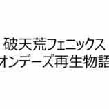 """『""""破天荒フェニックス オンデーズ再生物語"""" を読んで』の画像"""
