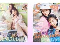 【日向坂46】Seventeen3,4月号、公式アプリで全ページ無料公開!!!!