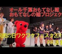 『【動画】県民の日ワクワクフェスタ2019 オール千葉おもてなし隊 おもてなしの輪プロジェクト』の画像