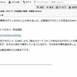 『LINEかたる不審なメールに注意、偽ログイン画面でアカウント情報窃取!』の画像
