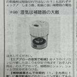 『東海愛知新聞連載第98回【湿気は補聴器の大敵】』の画像