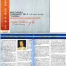 年寄りの独り言シリーズ- 「ベートーベンの第9交響曲」