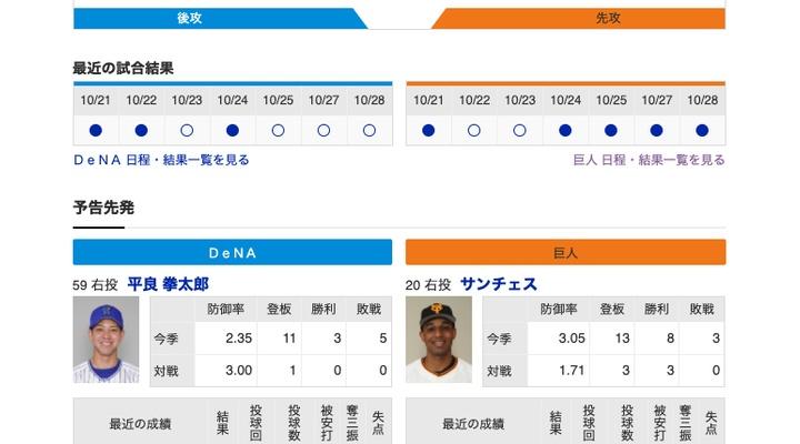 【巨人実況!】vs DeNA(23回戦)![10/29] 先発はサンチェス!捕手は炭谷!