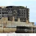 【韓国の反応】締め切り間近の「軍艦島」報告書 ... 韓国「事実関係問題」に圧力をかける【募集工・徴用工】