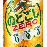 『【リニューアル】キリンビール「のどごしZERO」』の画像