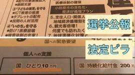 【炎上】小田原市長「当選したら市民ひとり10万円」→「国の定額給付金のことだった」と言い訳して批判殺到wwwww