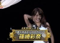 【AKB48】篠崎彩奈の衣装はマリリン・モンローからの・・・【じゃんけん大会】