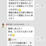 【AKB48リクアワ】「ハロウィン・ナイト」センターの兒玉遥は指原の指名だったらしい