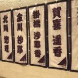 『プリンシパルで金川が選ばれたとき、北川と遠藤が駆け寄って自分の事の様に喜んでた・・・【乃木坂46】』の画像