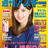 『【乃木坂46】超速報!!!中村麗乃、ついに雑誌初表紙へ!!!!!!画像が公開に!!!!!!』の画像
