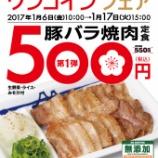 『松屋へGO!『新春!HAPPYワンコインフェア』開催中!』の画像