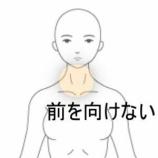 『前を向けない 室蘭登別すのさき鍼灸整骨院 症例報告』の画像