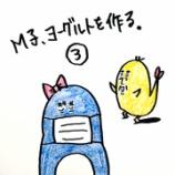 『🐄M子、ヨーグルトを作る③🐄』の画像