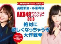 【SR】10/27 20時〜 高橋朱里×小栗有以「AKB48Gオフィシャルカレンダー絶対欲しくなっちゃう大作戦」配信!